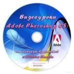 Видеоуроки Adobe Photoshop CS3-CS5 от Зинаиды Лукьяновой и Евгения Попова Обновление 20.05.2014  (2007-2014)