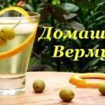 Домашний Вермут, Vermouth Bianco (2014)
