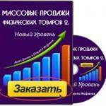 Массовые продажи физических товаров 2. Новый Уровень. Тренинг (2013) PCRec