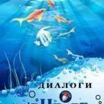 Диалоги о рыбалке [12 выпусков] (2012-2014) WEBRip