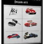 Покупка нового, подержанного авто. Продажа авто. Видеокурс (2014) PCRec