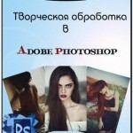 Творческая обработка в Adobe Photoshop от Анастасии Ивинской. Мастер-класс (2014) PCRec