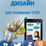 Дизайн для социальных сетей (2013) Видеокурс