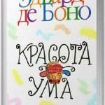 Красота ума / Э. Боно / 2012
