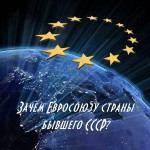 Зачем Евросоюзу страны бывшего СССР? (2014) IPTVRip