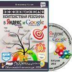 Эффективная контекстная реклама в Яндекс.Директ и Google AdWords. Обучающий видеокурс (2013)