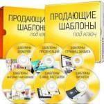 Продающие материалы под ключ (2013)