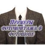 Примеры фотомонтажа в фотошопе / Примеры фотомонтажа в фотошопе (2014) mpg