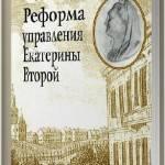 Реформа управления Екатерины Второй /  Середа Н.В. / 2004