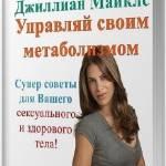 Управляй своим метаболизмом / Джиллиан Майклз / 2009