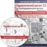 Гидравлический расчет 2.0. Видеокурс (2014) DVDRip