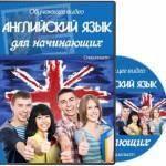 Английский язык для начинающих. Видеокурс (2013) PCRec