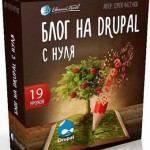 Блог на Drupal с нуля. Как сделать свой сайт на Drupal (2014) Видеокурс
