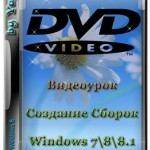 Создание своих Сборок Windows 7, 8, 8.1 by Yagd (2013) Видеоуроки