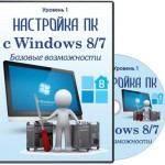 Настройка ПК с Windows 8/7. Уровень 1. Базовые возможности?. Видеокурс (2013)