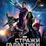 Стражи Галактики / Guardians of the Galaxy (2014) TS