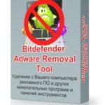 Bitdefender Adware Removal Tool 1.1.0.1513