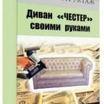Диван Честер своими руками (2013) HDRip