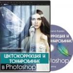 Цветокоррекция и тонирование в Photoshop (2014) Мастер-класс