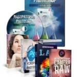 Лаборатория Photoshop + Бонусы (2014) Видеокурс