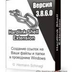 Hardlink Shell Extension 3.8.6.0