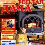 Любимая дача. Спецвыпуск (№11, ноябрь / 2014) Россия