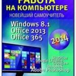 Виталий Леонтьев — Работа на компьютере 2014. Windows 8.1. Office 2013. Office 365 (2014)