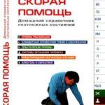Элла Тайлер — Скорая помощь. Домашний справочник неотложных состояний (2014)