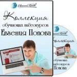 Коллекция обучающих видеокурсов Евгения Попова (2014)