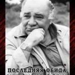 Последняя обида Евгения Леонова   (2014) SATRip
