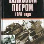 Владимир Бешанов — Танковый погром 1941 года (Куда исчезли 28 тысяч советских танков?) (2004)