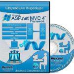 ASP.NET MVC 4 Framework. Обучающий видеокурс (2013)