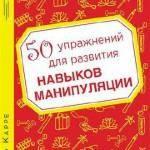 Кристоф Карре — 50 упражнений для развития навыков манипуляции (2013) pdf,fb2,rtf