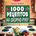 Хамфриз К. — 1000 рецептов на скорую руку (2002) pdf