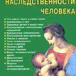 Сергей Афонькин — Секреты наследственности человека (2010) pdf, fb2, djvu