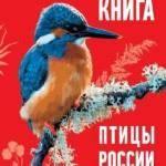 Скалдина О.В. — Красная книга. Птицы России (2013) pdf