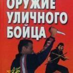 А. Тарас, А. Владзимирский — Оружие уличного бойца (2001) rtf, fb2