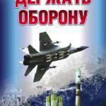 Александр Тарнаев — Держать оборону (2014) rtf, fb2
