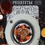 Лисецкая Арина — Лисецкая Арина (2014) pdf
