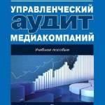 Кирия И.В., Чумакова В.П. — Управленческий аудит медиакомпаний. Учебное пособие (2014) fb2