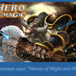 Культовая игра «Heroes of Might and Magic»