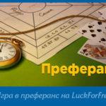 Игра в преферанс на LuckForFree.com