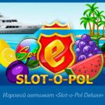 Игровой автомат «Slot-o-Pol Deluxe»