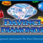 Игровой автомат Da Vinci Diamonds