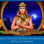 Игровой автомат Богатства Клеопатры (Riches of Cleopatra)