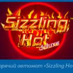 Горячий автомат «Sizzling Hot»