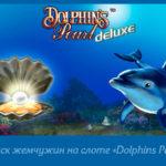 Поиск жемчужин на слоте «Dolphins Pearl» в казино Вулкан