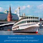 Золотое кольцо России — узнай историю своей страны!