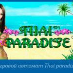 Игровой автомат Thai paradise в казино Вулкан