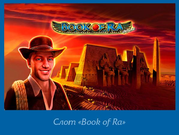 Игровой автомат book of ra слот месяца в клубе вулкан кино смотреть